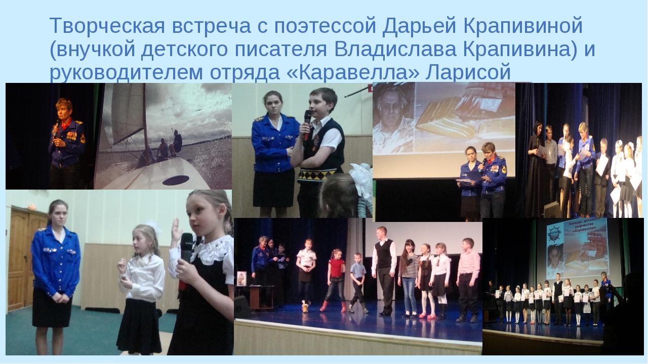 Творческая встреча с поэтессой Дарьей Крапивиной (внучкой детского писателя В...