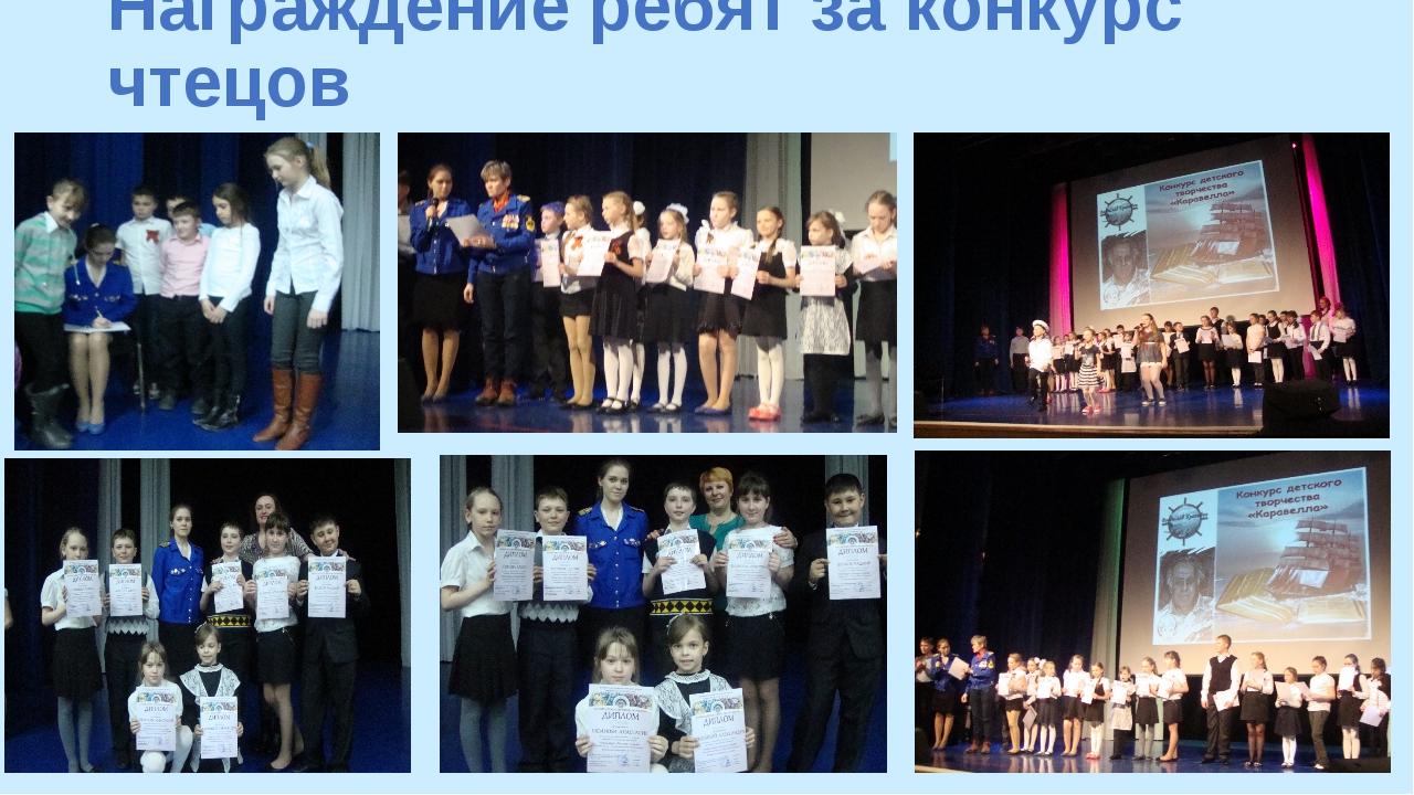 Награждение ребят за конкурс чтецов