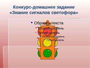 Конкурс-домашнее задание «Знание сигналов светофора»
