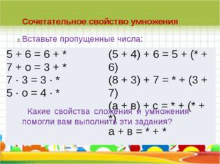 Сочетательное свойство умножения 2. Вставьте пропущенные числа: Какие свойст