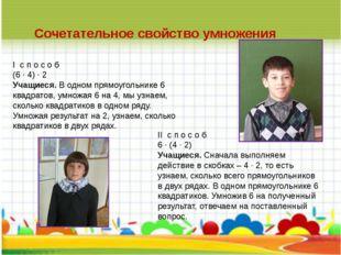 Сочетательное свойство умножения  I с п о с о б (6 · 4) · 2 Учащиеся. В одн