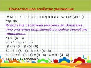 Сочетательное свойство умножения . В ы п о л н е н и е з а д а н и я № 115 (