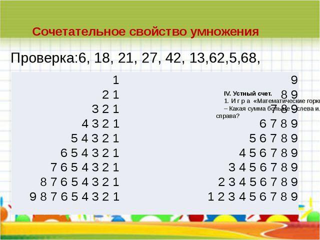 Сочетательное свойство умножения Проверка:6, 18, 21, 27, 42, 13,62,5,68, IV....