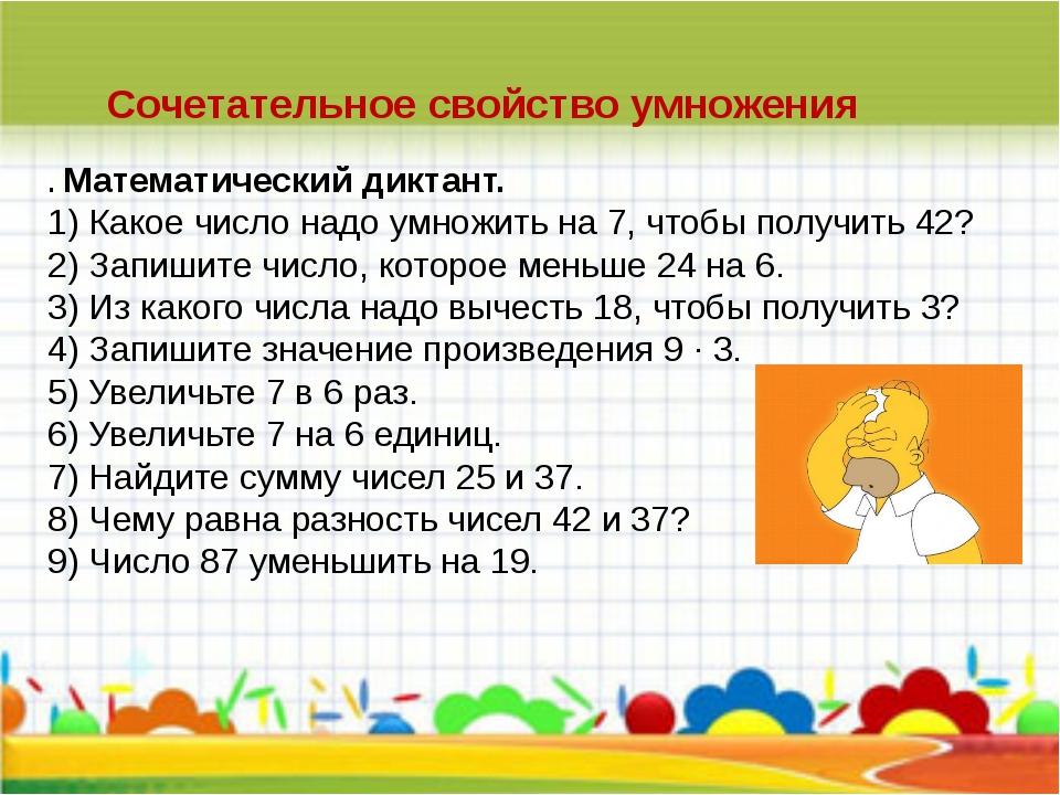 Сочетательное свойство умножения . Математический диктант. 1) Какое число на...