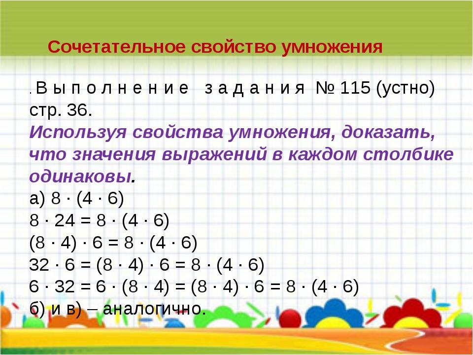 Сочетательное свойство умножения . В ы п о л н е н и е з а д а н и я № 115 (...