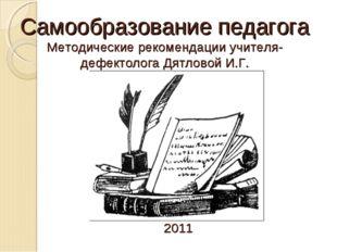 Самообразование педагога Методические рекомендации учителя-дефектолога Дятло