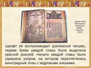 Первая книга Московского печатного двора – Апостол. 1564 г Шрифт её воспроизв