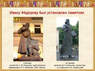 во Львове архитектор А. Консулов, скульпторы В. Борисенко и В. Подольский в М