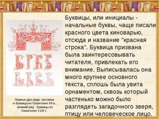 Буквицы, или инициалы - начальные буквы, чаще писали красного цвета киноварью
