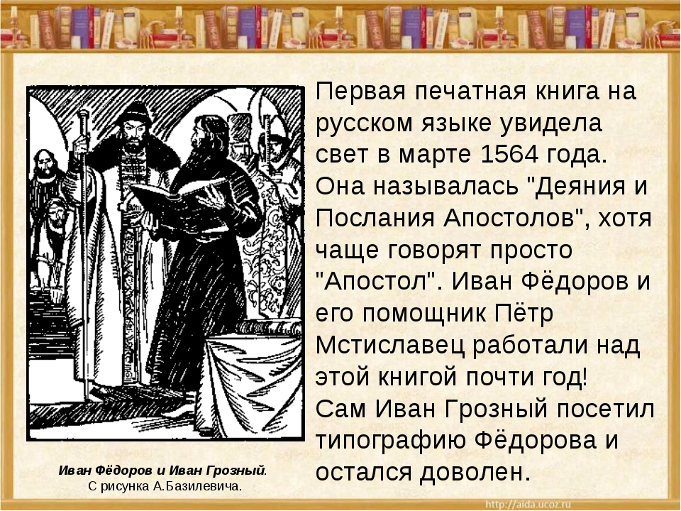 Первая печатная книга на русском языке увидела свет в марте 1564 года. Она на...