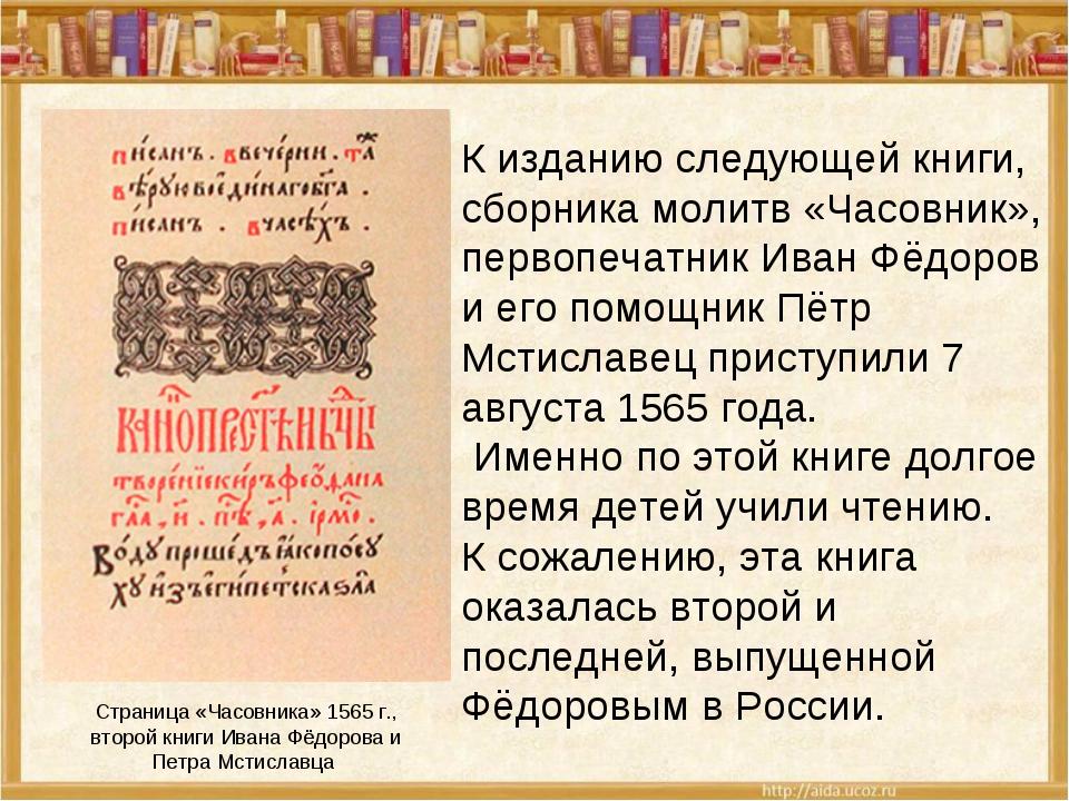 Страница «Часовника» 1565 г., второй книги Ивана Фёдорова и Петра Мстиславца...