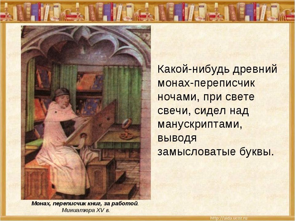Монах, переписчик книг, за работой. Миниатюра XV в. Какой-нибудь древний мона...