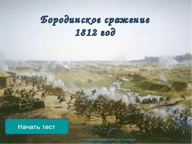Уровень 1 Уровень 2 Уровень 3 Начать тест Бородинское сражение 1812 год Испол...