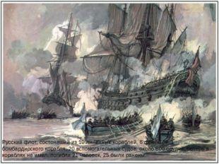 Русский флот, состоявший из 10 линейных кораблей, 6 фрегатов, 1 бомбардирског