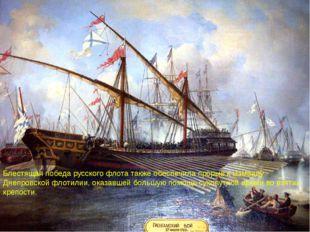 Блестящая победа русского флота также обеспечила прорыв к Измаилу Днепровской