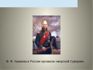 Ф. Ф. Ушакова в России прозвали «морской Суворов».