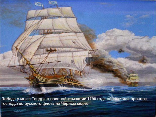 Победа у мыса Тендра в военной кампании 1790 года обеспечила прочное господст...