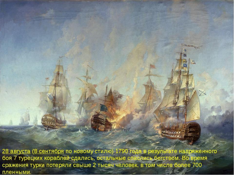 28 августа (8 сентября по новому стилю) 1790 года в результате напряженного б...