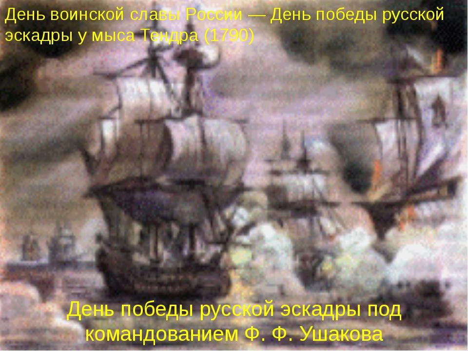 День победы русской эскадры под командованием Ф. Ф. Ушакова День воинской сла...