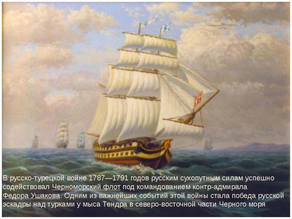 В русско-турецкой войне 1787—1791 годов русским сухопутным силам успешно соде...