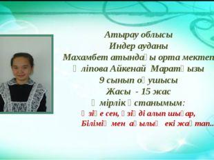 Атырау облысы Индер ауданы Махамбет атындағы орта мектеп Әліпова Айкенай Мара