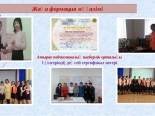 Жаңа формация мұғалімі Атырау педагогикалық шеберлік орталығы І ( ілгерінді)