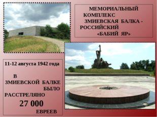МЕМОРИАЛЬНЫЙ КОМПЛЕКС ЗМИЕВСКАЯ БАЛКА - РОССИЙСКИЙ «БАБИЙ ЯР» 11-12 августа 1