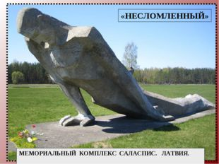«НЕСЛОМЛЕННЫЙ» МЕМОРИАЛЬНЫЙ КОМПЛЕКС САЛАСПИС. ЛАТВИЯ.