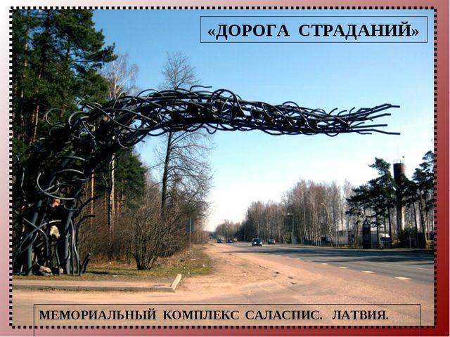 «ДОРОГА СТРАДАНИЙ» МЕМОРИАЛЬНЫЙ КОМПЛЕКС САЛАСПИС. ЛАТВИЯ.