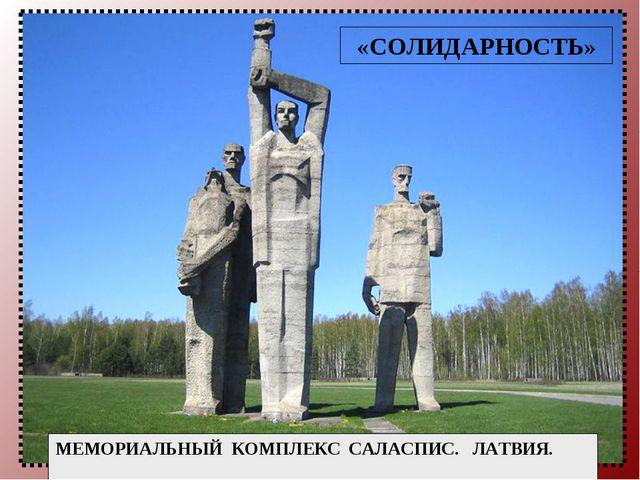 «СОЛИДАРНОСТЬ» МЕМОРИАЛЬНЫЙ КОМПЛЕКС САЛАСПИС. ЛАТВИЯ.