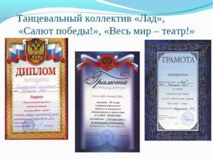 Танцевальный коллектив «Лад», «Салют победы!», «Весь мир – театр!»