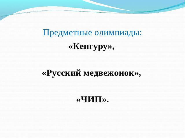 Предметные олимпиады: «Кенгуру», «Русский медвежонок», «ЧИП».