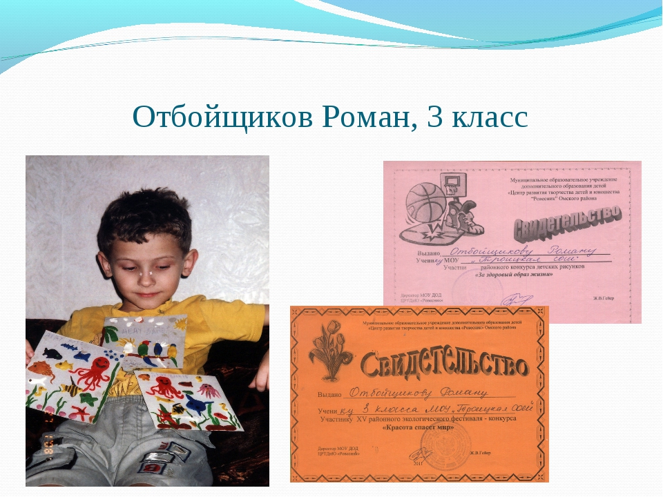 Отбойщиков Роман, 3 класс