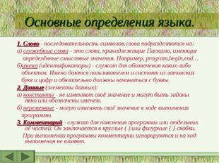 Основные определения языка. 1. Слово - последовательность символов.слова подр