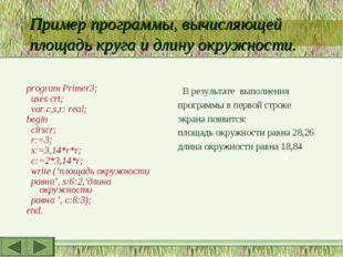 Пример программы, вычисляющей площадь круга и длину окружности. program Prime