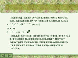 Например, данная обучающая программа могла бы быть написана на других языках