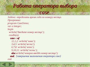 Работа оператора выбора case. Задача: определить время года по номеру месяца.