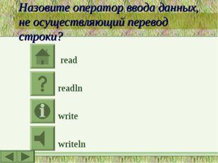 Назовите оператор ввода данных, не осуществляющий перевод строки? read readln
