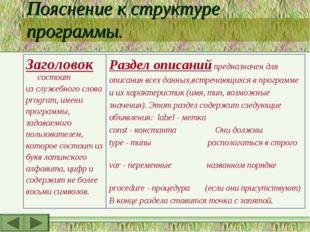 Пояснение к структуре программы. Заголовок состоит из служебного слова progra