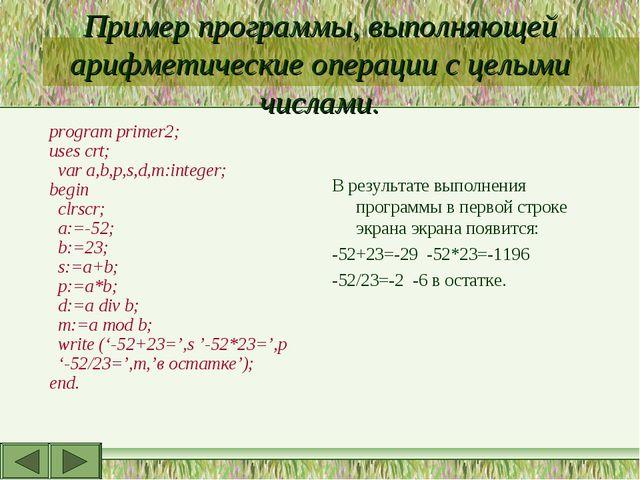 Пример программы, выполняющей арифметические операции с целыми числами. progr...