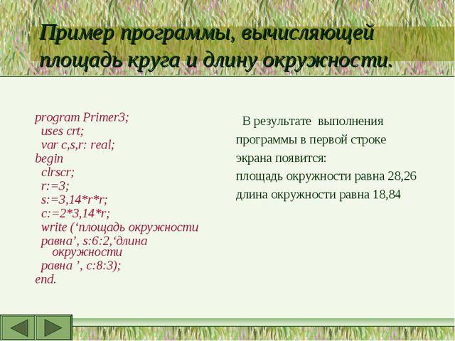 Пример программы, вычисляющей площадь круга и длину окружности. program Prime...