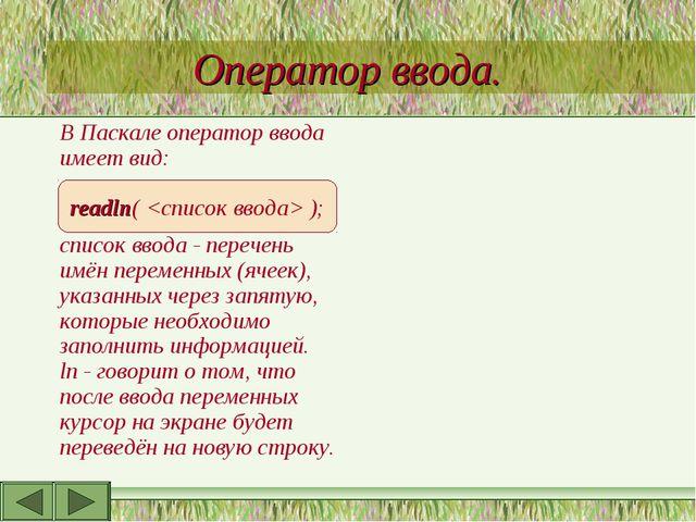 Оператор ввода. В Паскале оператор ввода имеет вид: список ввода - перечень и...