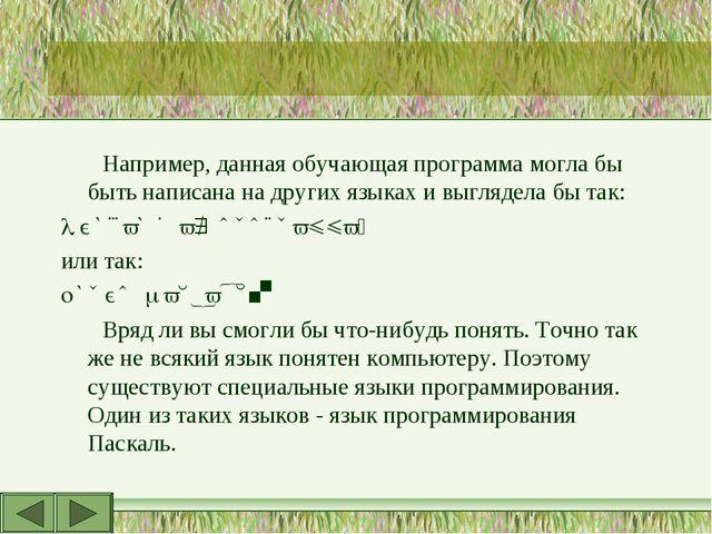Например, данная обучающая программа могла бы быть написана на других языках...