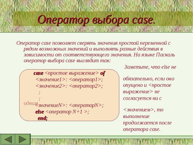 Оператор выбора case. Оператор case позволяет сверять значения простой переме...