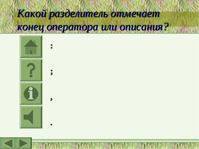 Какой разделитель отмечает конец оператора или описания? : ; , .