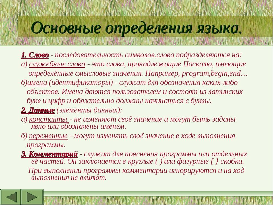 Основные определения языка. 1. Слово - последовательность символов.слова подр...