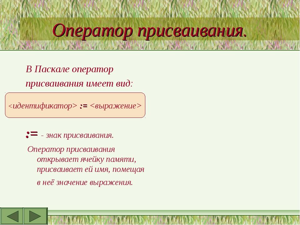 Оператор присваивания. В Паскале оператор присваивания имеет вид: := - знак п...