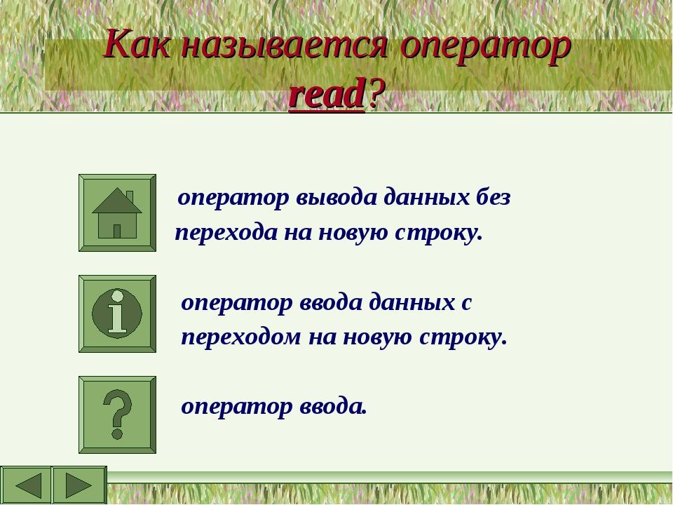 Как называется оператор read? оператор вывода данных без перехода на новую ст...