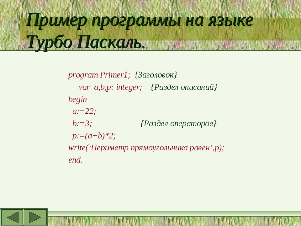 Пример программы на языке Турбо Паскаль. program Primer1; {Заголовок} var a,b...