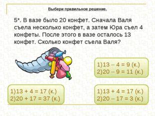 5*. В вазе было 20 конфет. Сначала Валя съела несколько конфет, а затем Юра